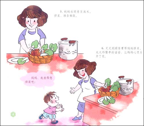 幼儿文明礼仪画丛(大班下册)