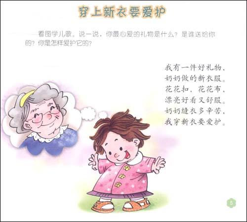 幼儿文明礼仪故事画丛 大班上册 图书杂志