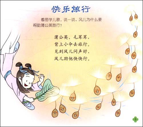 幼儿文明礼仪故事画丛(中班上册):亚马逊:图书
