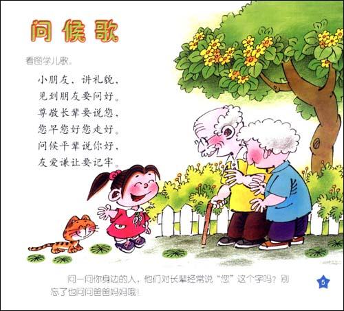 幼儿文明礼仪故事画丛(大班上册):亚马逊:图书图片
