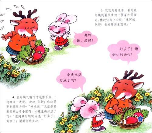 幼儿文明礼仪简笔画
