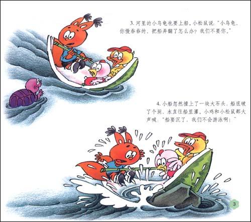 design 文明出行兒童畫內容圖片展示_文明出行兒童畫圖片  乘車安全