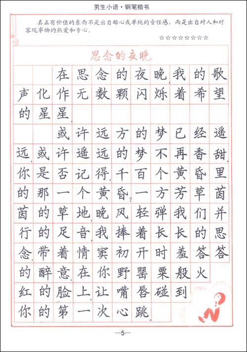 钢笔楷书(描摹版) [平装]