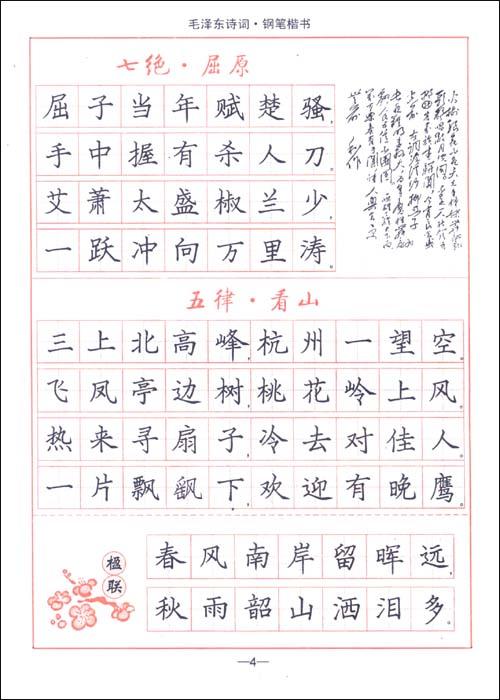 初中生必背古诗词钢笔楷书字帖新课标硬笔书法图图片