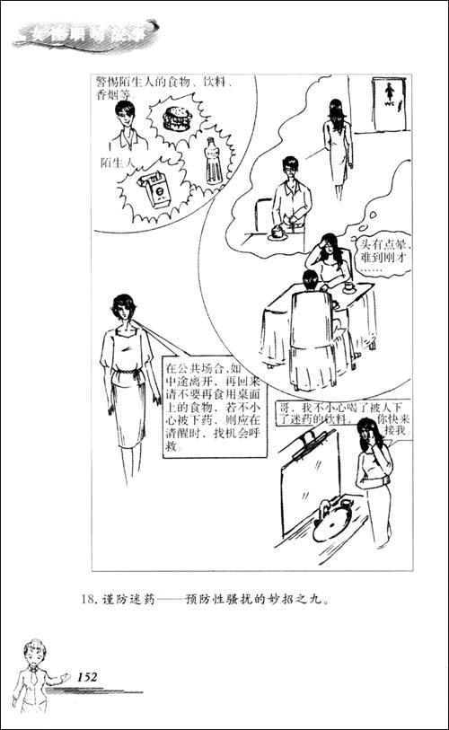 女性职场故事