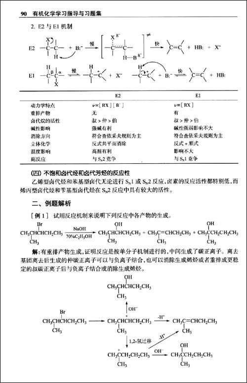 有机化学学习指导与习题集