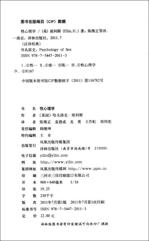 汉译经典021:性心理学