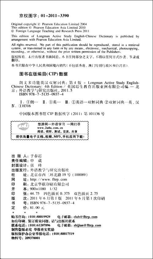 朗文多功能英汉双解词典
