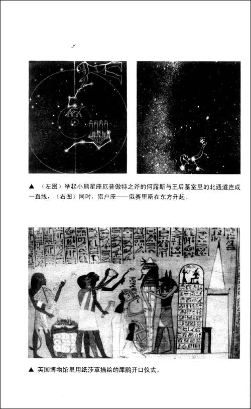 猎户座之谜•破译大金字塔的终极秘密:面向众神的居所