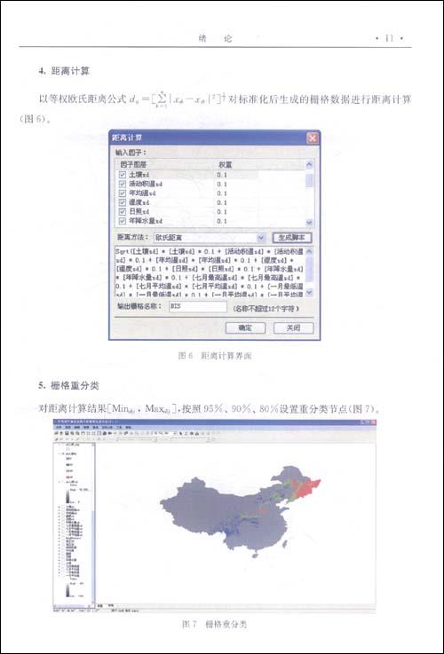 中国药材产地生态适宜性区划:亚马逊:图书