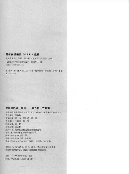 中国室内设计文本(第9期方案篇)(奖项年刊)/饶广东有哪些室内设计中英图片