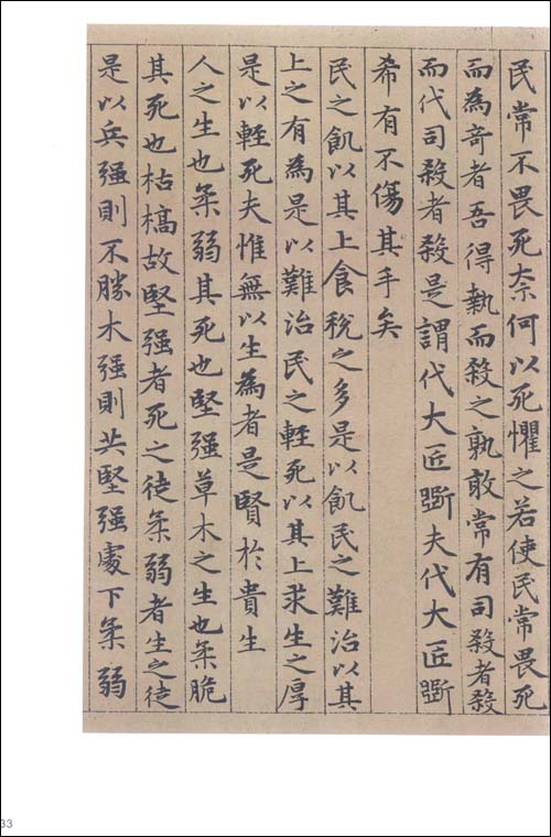 中国历代名家墨宝:小楷书道德经