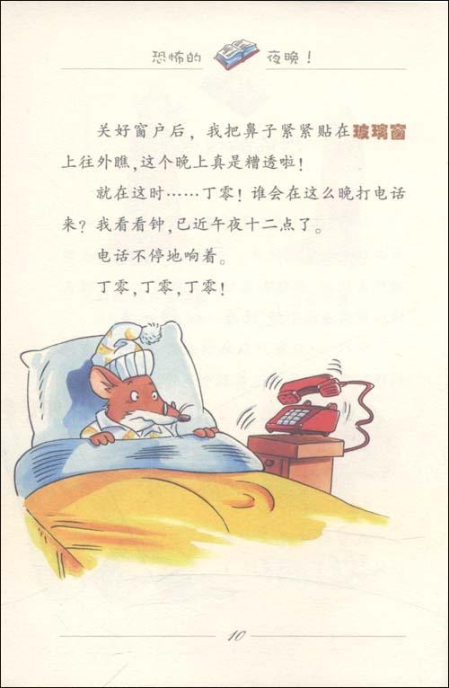 老鼠记者•最好的儿童文学桥梁书:古堡鬼鼠
