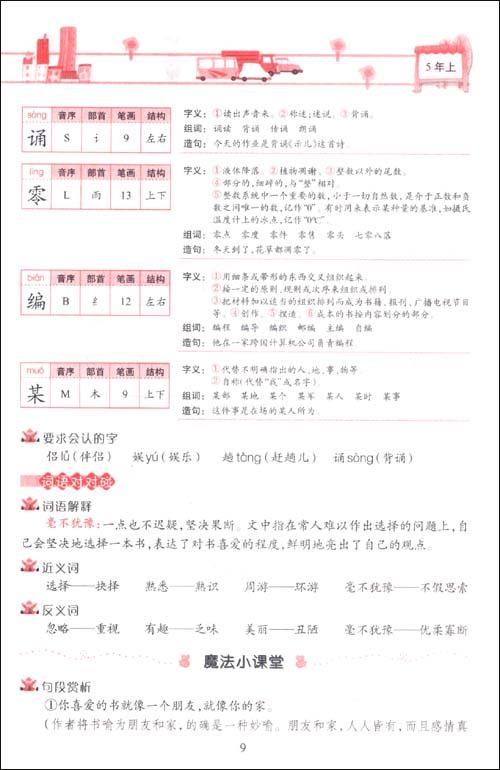 小学生语文预习方法_小学语文预习卡高清小学语文预习笔记怎么写