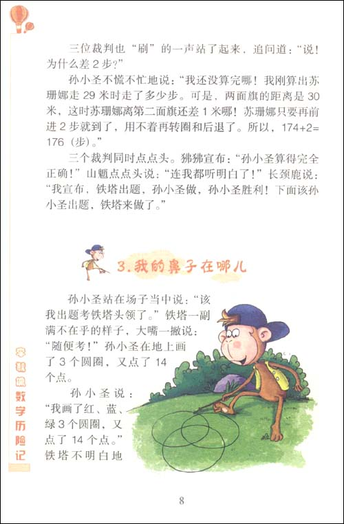 李毓佩数学历险记