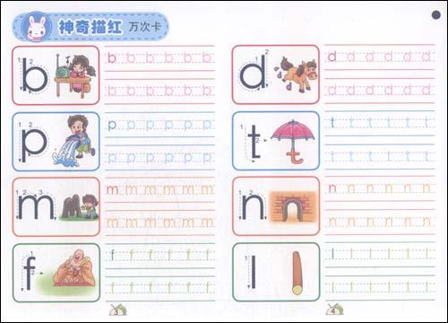 汉语拼音口型 汉语拼音a 汉语拼音描红