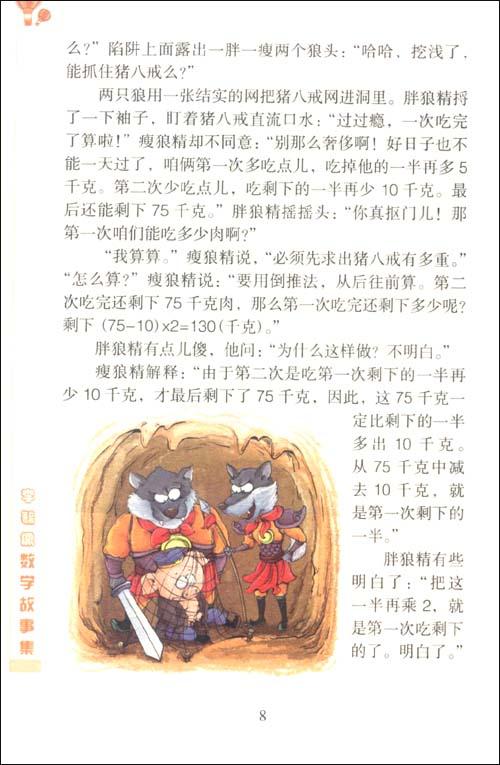李毓佩数学故事集