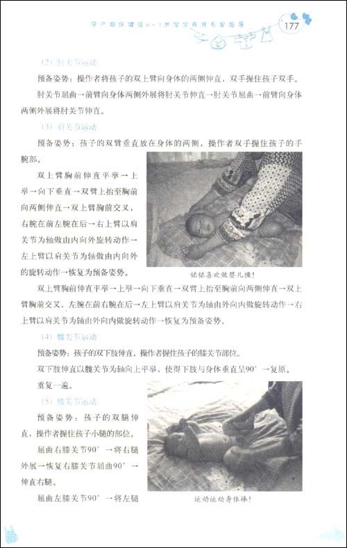 张思莱育儿手记上:孕产期保健及0-1岁宝宝养育专家指导
