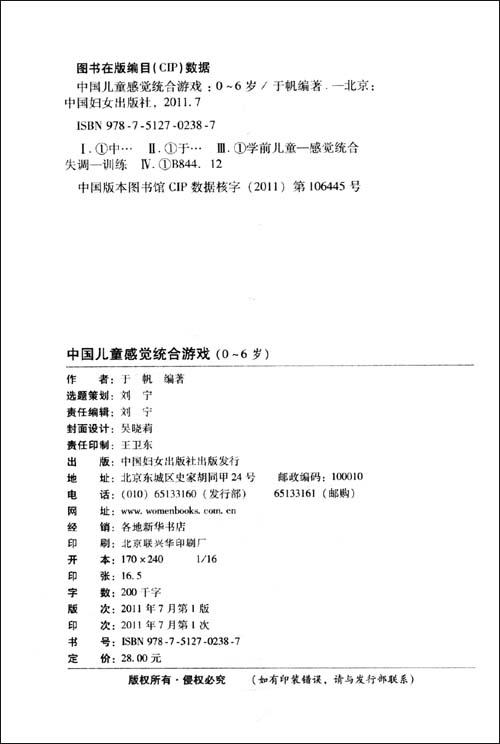 亲子早教方案:中国儿童感觉统合游戏