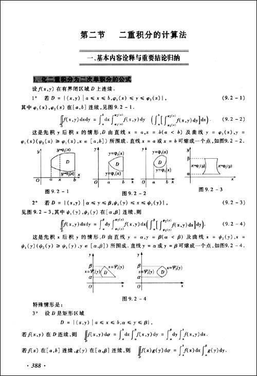 北大燕园•高等数学辅导