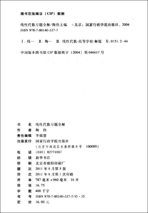 北大燕园•线性代数习题全解