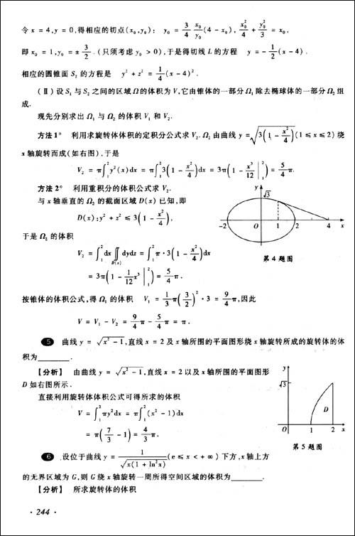 北大燕园•高等数学习题全解