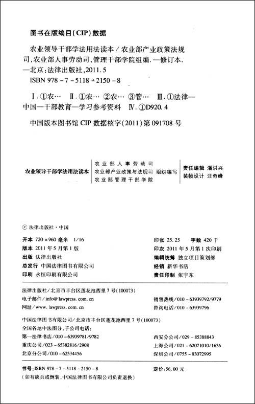 农业领导干部学法用法读本