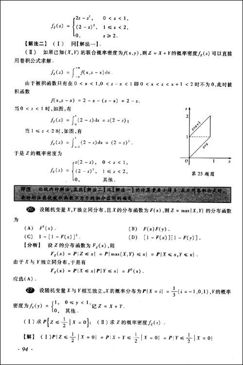 概率论与数理统计习题全解