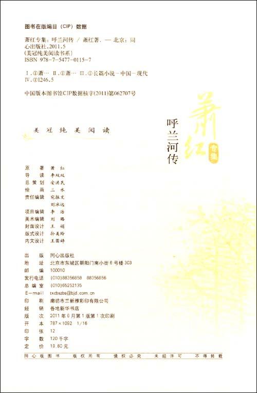 萧红专集:呼兰河传