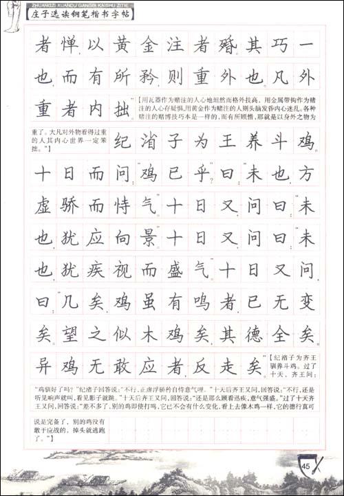 庄子选读:钢笔楷书描摹字帖(全