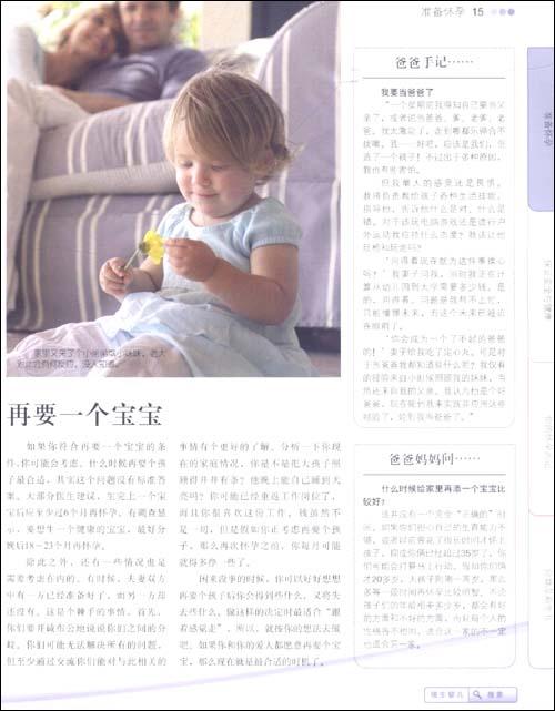 怀孕百科:从准备怀孕到顺利分娩的权威指导