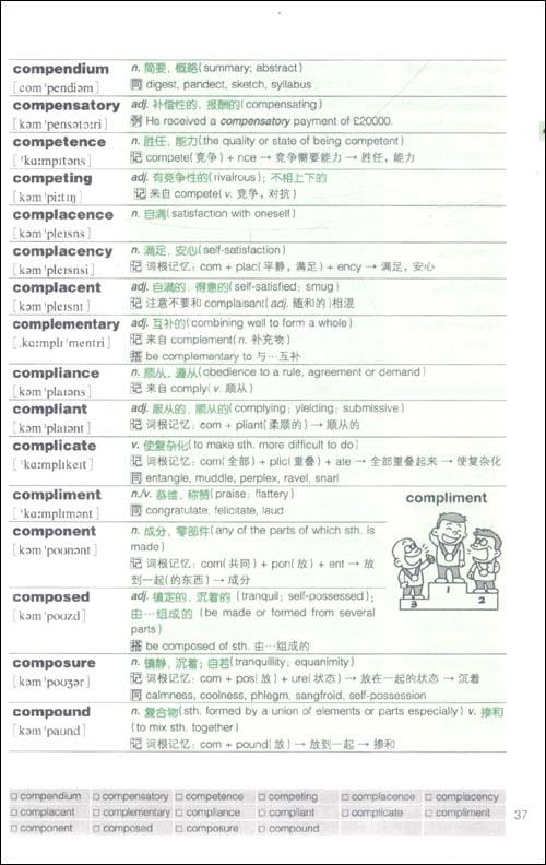 新东方•GRE词汇精选