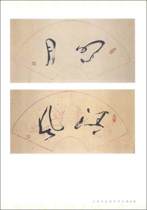 江雪书法艺术作品集
