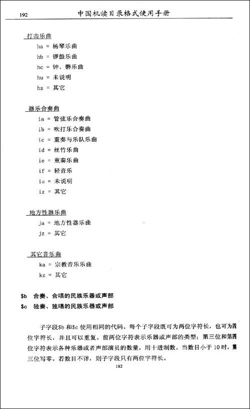 中国机读目录格式使用手册/潘太明:图书比价:琅琅比价