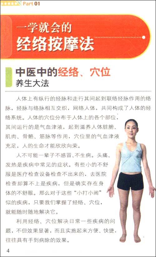 国医绝学健康馆49:小穴位大健康1•特效止痛穴