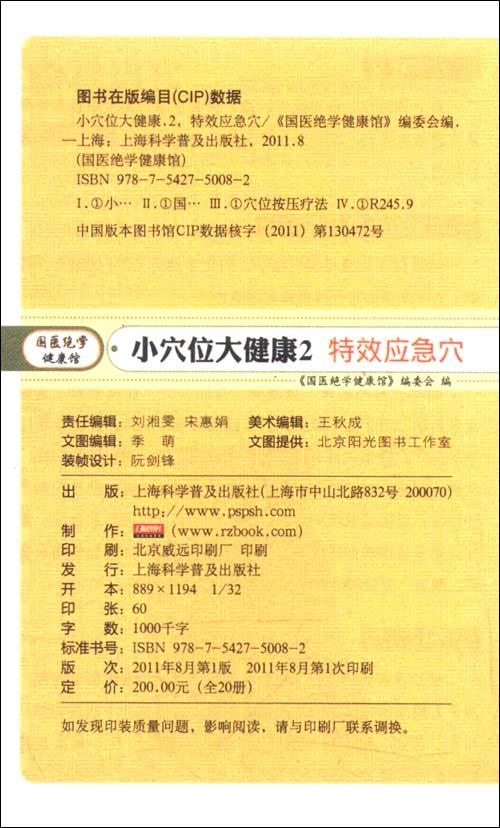 国医绝学健康馆50:小穴位大健康2•特效应急穴