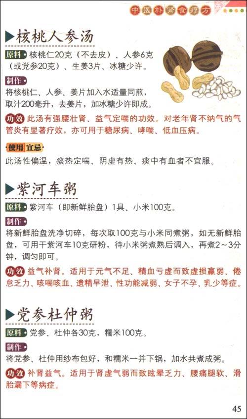 国医绝学健康馆:养生必先养肾