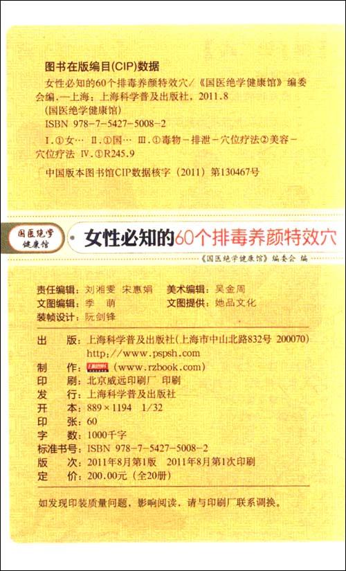 国医绝学健康馆45:女性必知的60个排毒养颜特效穴
