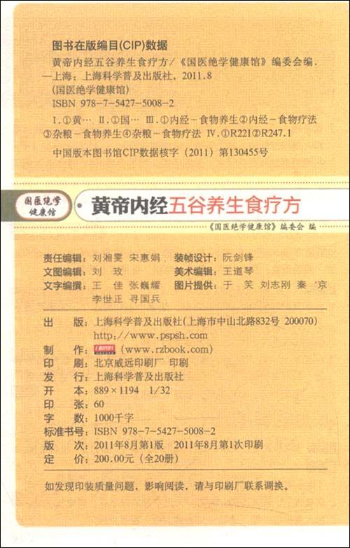 国医绝学健康馆:黄帝内经五谷养生食疗方