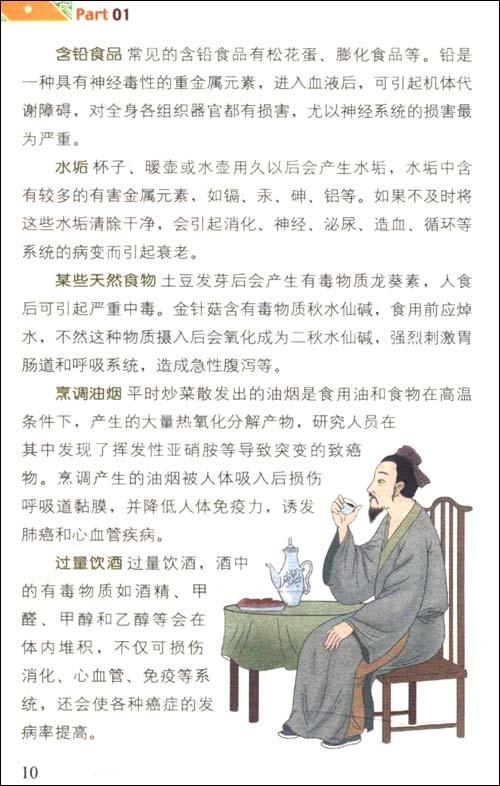 国医绝学健康馆:黄帝内经排毒护体养生法