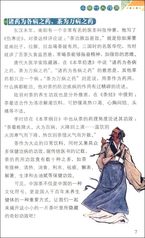国医绝学健康馆60:茶经中的养生智慧
