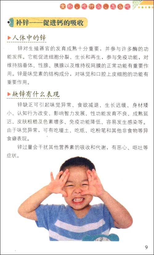 国医绝学健康馆52:人体通补速查手册