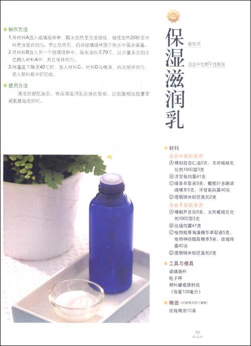 格子教你做自然好用的100款手工皂&护肤品