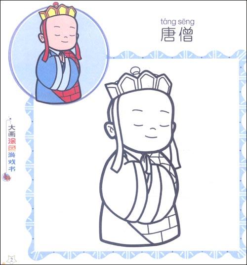 西游记故事)(3-6岁)