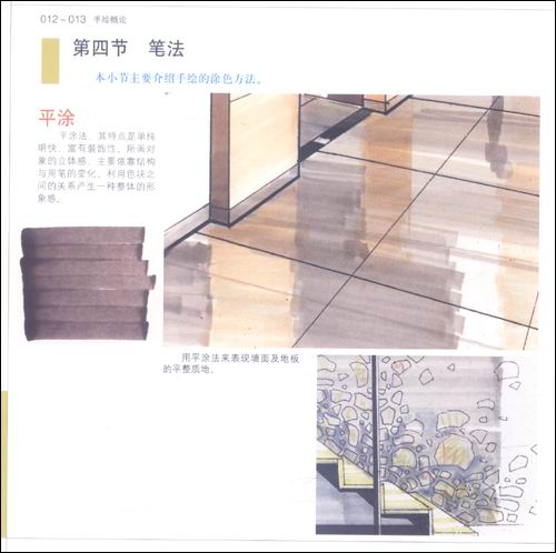 室内设计手绘图册 [平装]