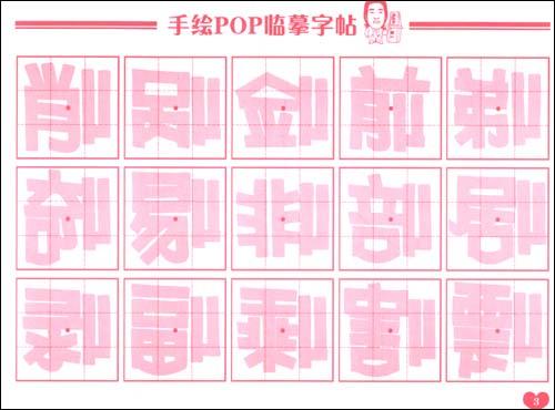 手绘pop临摹字帖1平装–2011年7月1日