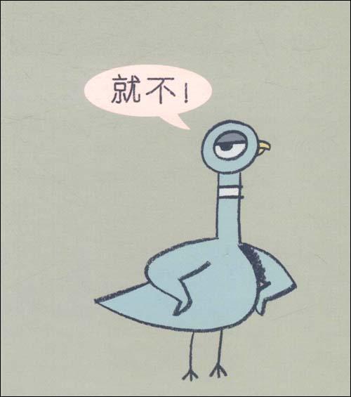 爱心树绘本馆:鸽子也会闹情绪\/莫·威廉斯-图书-亚马逊 [别让鸽子开巴士]