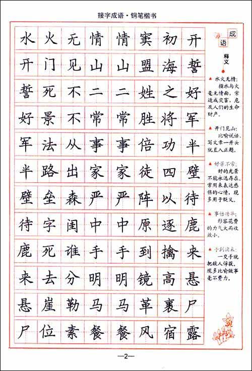 """行楷,也称行书、""""汉字行楷手写体字形"""",是偏重于楷书书写笔法(图片"""