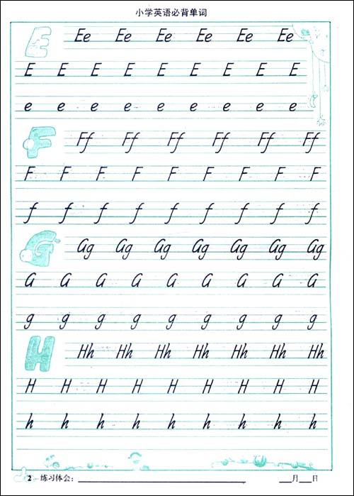 教育部中小学生汉字书写考核训练用书,司马彦字帖已编入人民教育图片