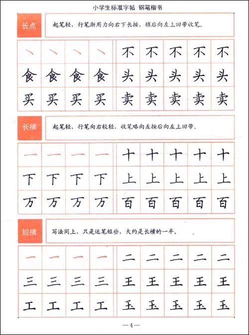 司马彦字帖:小学生标准字帖61钢笔楷书:亚马逊